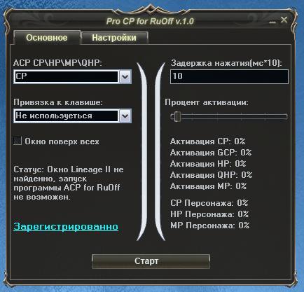 lineage2 с4 чит проги: